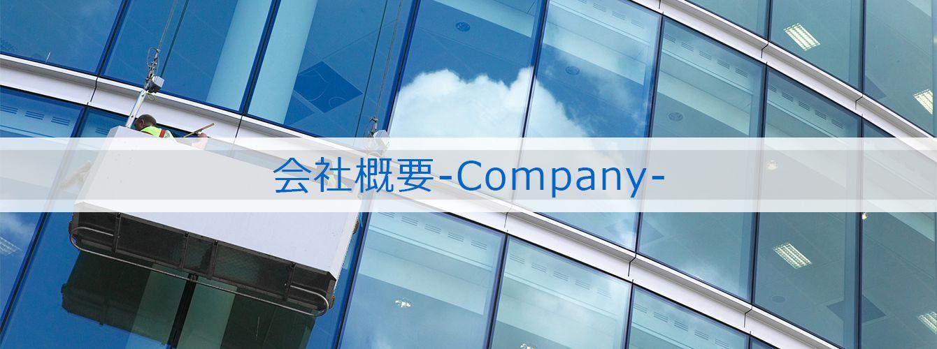 会社概要-Company-