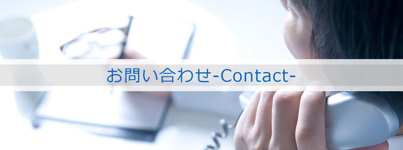 お問い合わせ-Contact-