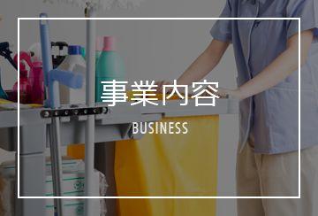 事業内容(Business)