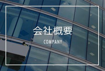 会社概要(Company)