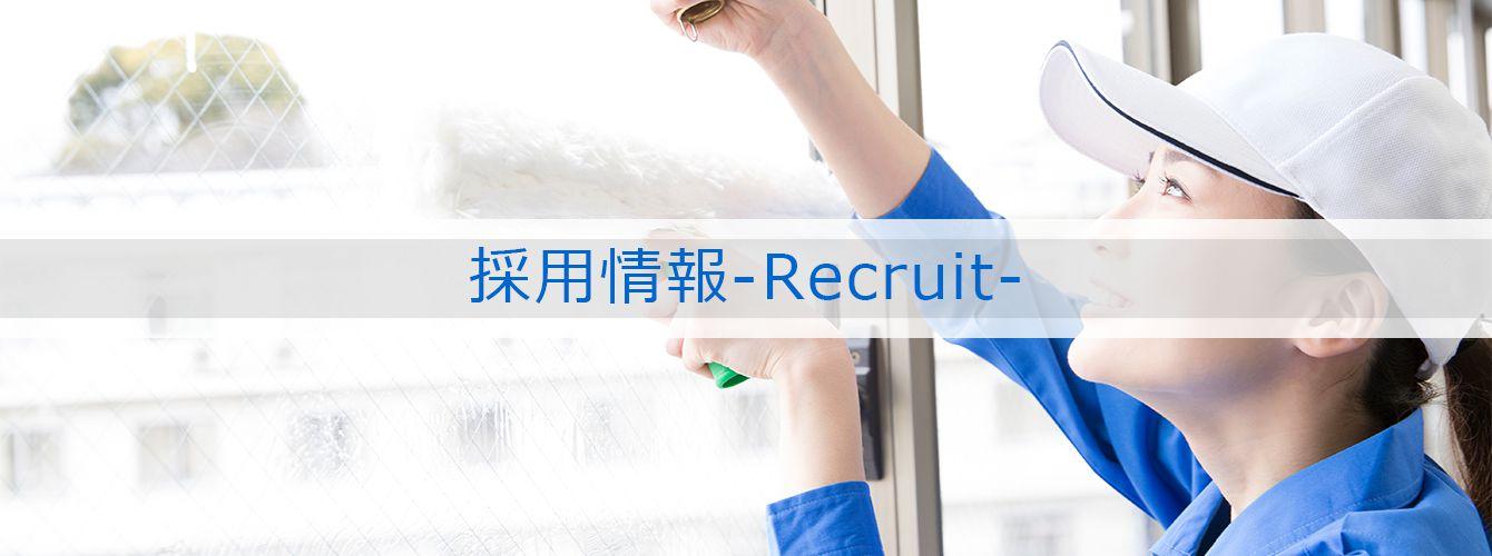 採用情報-Recruit-